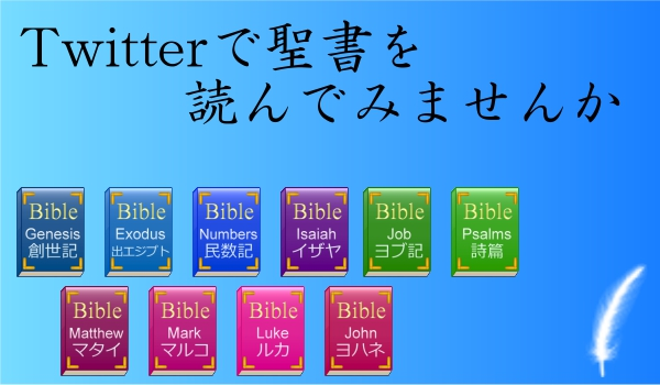 I聖書朗読プロジェクト
